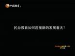 CCTV-Education Channel's Re