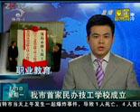 Establishment of Zhuhai Longd