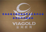 Viagold Held Cooperation and